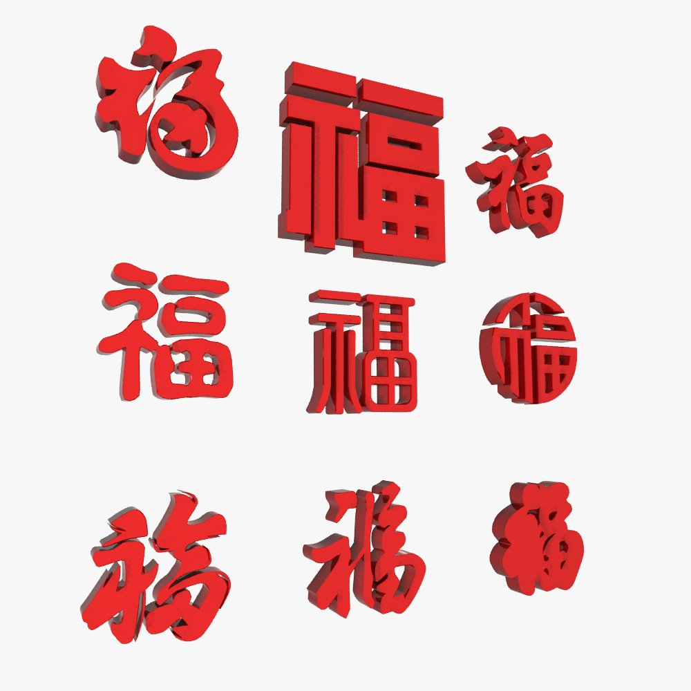 Fu Chinese Character Collection 3d Model In Other 3dexport