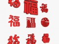 Fu chinese character collection